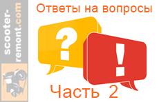 Ответы на вопросы по ремонту скутеров 2