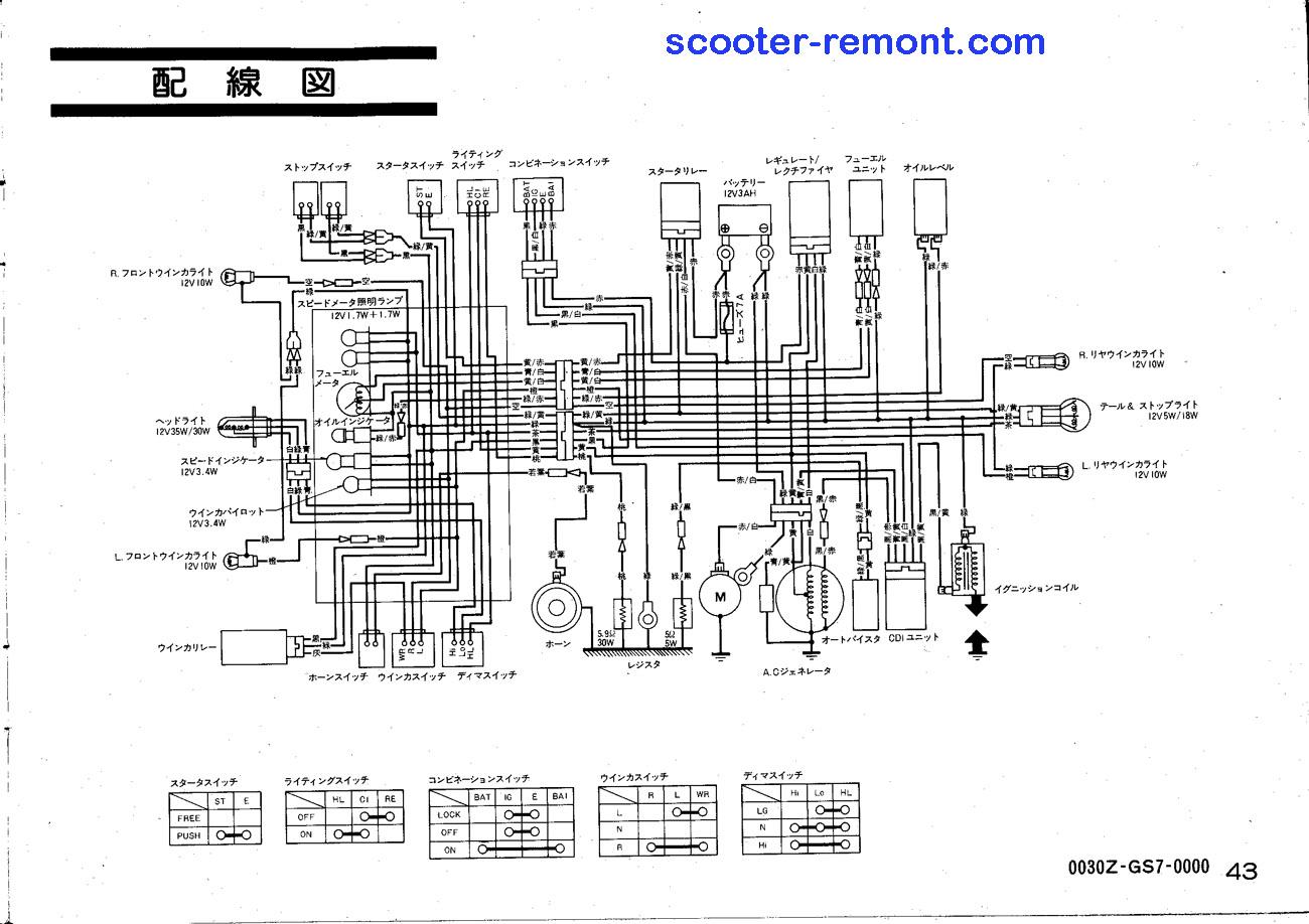 honda tact 24 схема электрика