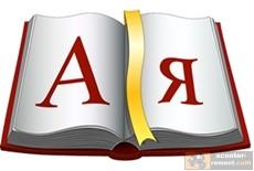 Словарь скутериста