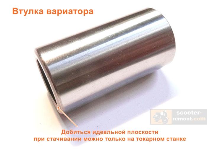 Плоскость стачивания втулки вариатора