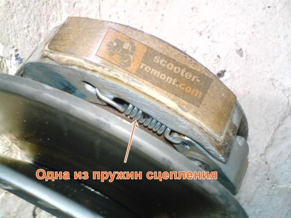 Пружинки сцепления скутера